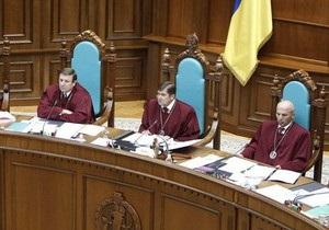 За отмену политреформы проголосовали все 18 судей КС
