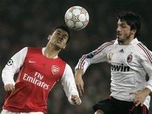 Лига Чемпионов: Арсенал и Милан не выявили победителя