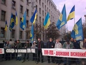 ВО Свобода пикетировало Секретариат Ющенко с требованием признать ОУН-УПА