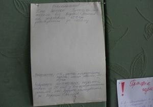 В Черниговской области в гимназии висит объявлении о подработке агитатором ПР за 600 гривен