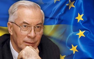 Азаров: Украина может вернуться к подготовке подписания соглашения с ЕС через полгода