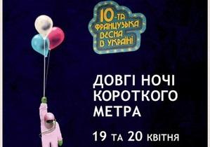 Сегодня в Киеве стартуют Длинные ночи короткого метра