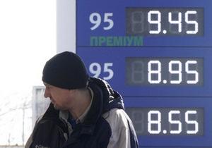 На украинских АЗС началось долгожданное снижение цен - Минэнерго