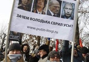 В российских городах прошли митинги оппозиции