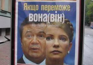 БЮТ: Янукович нарушил Кодекс честных выборов на второй день после подписания