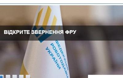 Федерация работодателей призывает не допустить разрушения украинской экономики