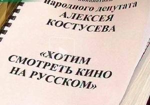 Колесниченко: Собрано 30 тысяч подписей в поддержку отмены украинского дубляжа