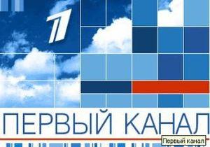 СМИ: Рекламу на российском Первом канале в Украине будет продавать компания Виктора Пинчука