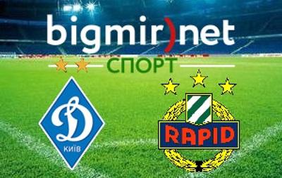 Динамо Киев – Рапид – 3-1, текстовая трансляция матча Лиги Европы