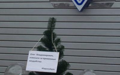 Евромайдан извинился перед Блохиным за испорченный праздник