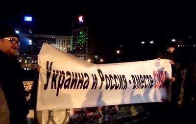 Российский депутат развернул на Майдане плакат Россия и Украина - вместе сила