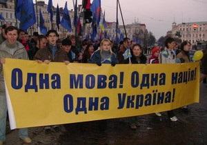 ВО Свобода объявило сбор подписей в защиту украинского языка