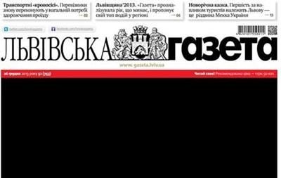 Львовская газета выпустила номер с черной первой полосой