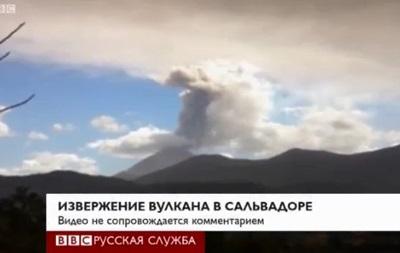 В Сальвадоре произошло мощное извержение вулкана
