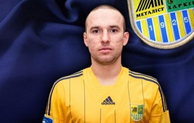 Официально Андрей Богданов - игрок Металлиста