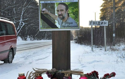 На месте гибели активиста Юрия Вербицкого местные жители установили памятник