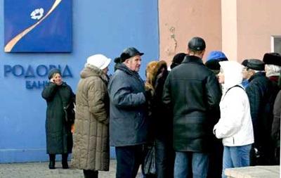 Генпрокуратура обнаружила злоупотребления на десятки миллионов гривен в Родовид банке