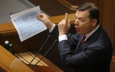 Ляшко зарегистрировал проекты постановления о досрочных выборах и  увольнении главы Нацбанка