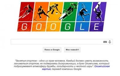 Google отметил Олимпиаду радужным дудлом в поддержку секс-меньшинств
