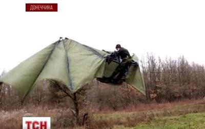 Донецкий изобретатель создал для себя крылья