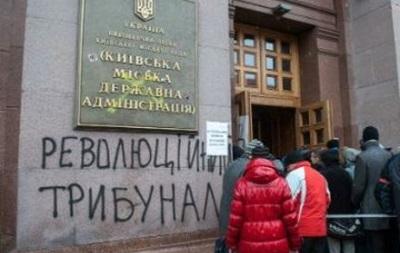 Активисты Свободы покинули здание киевской мэрии