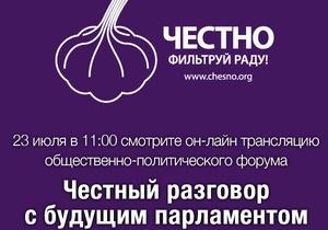 Онлайн-трансляция форума Честный разговор с будущим парламентом