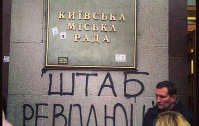 Митингующие снова обживают здание киевской мэрии
