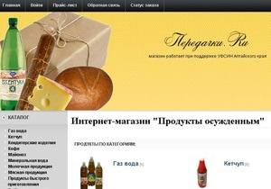 В России запустили онлайн-магазин для заключенных Передачки.ру