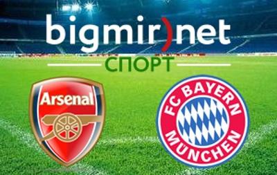 Арсенал – Бавария – 0-2, текстовая трансляция матча Лиги Чемпионов
