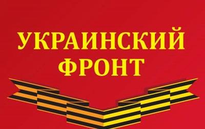 Противники Майдана создали свою Национальную гвардию