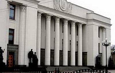 Заседание Верховной Рады 20 февраля отменено - УДАР