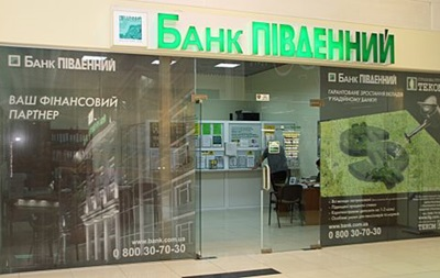 Банк Пивденный закрывает почти все отделения по Киеву