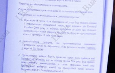 Появились подробности  мирного  соглашения оппозиции и власти (документ)