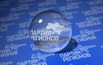 В Кировограде самораспустилась областная фракция Партии регионов