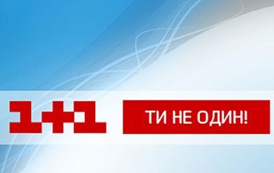 Телеканал 1+1 заявляет об угрозах и нападениях на его журналистов