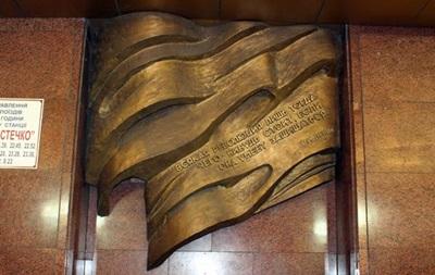 В Киеве на станции метро Театральная сняли лозунги советских времен