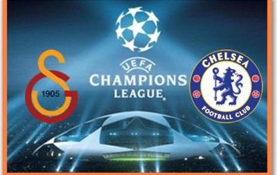 Галатасарай – Челси  - 1-1, текстовая трансляция первого матча 1/8 финала Лиги Чемпионов