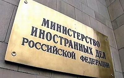 МИД РФ считает, что в новое украинское правительство вошли национал-экстремисты