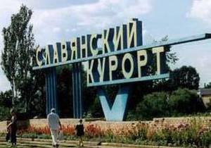 Славянск стал курортом государственного значения