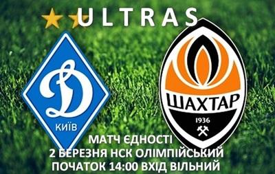 Ультрас Динамо и Шахтера проведут матч в Киеве