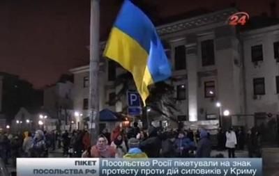 В Киеве активисты пикетировали посольство России
