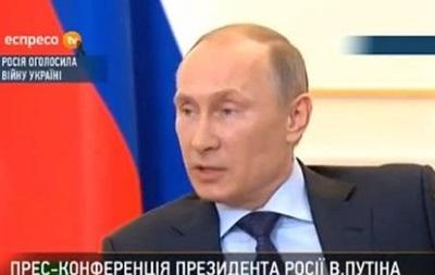 Путин: Россия не рассматривает возможность присоединения Крыма