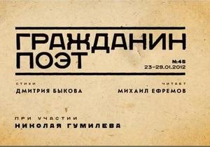 Российский проект Гражданин поэт закроют после президентских выборов