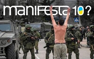 Участница Pussy Riot предлагает перенести арт-биеннале Manifesta из России в Украину