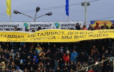 Фанаты Ростова ждут восточные и южные клубы Украины в чемпионате России