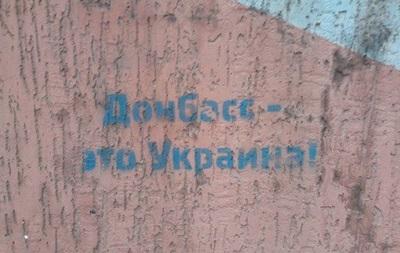 На улицах Донецка появились патриотические граффити