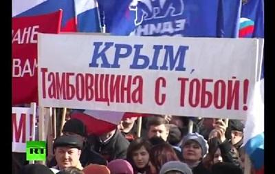 В Тамбове в поддержку Крыма вышли 5 тысяч человек