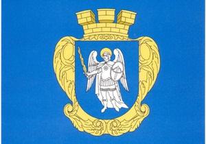 Киевские власти предлагают утвердить новые герб и флаг города