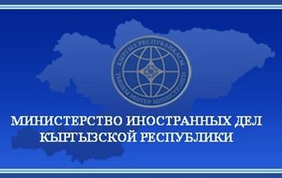 МИД Киргизии признал легитимность референдума в Крыму