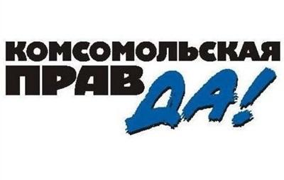 Комсомольская правда-Украина прекращает издание регионального выпуска в Крыму